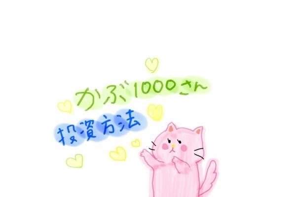 1000 かぶ