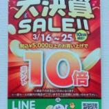 『CABIN柏店限定!大決算SALE!!』の画像