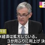 『FRBが利上げする意図とは?米経済の行方。』の画像