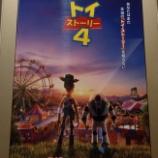 『「トイ・ストーリー4」の感想』の画像