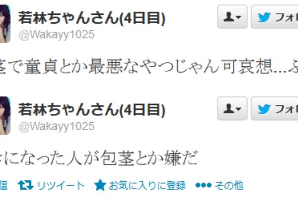 Twitter 包茎