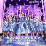 【Mステ】復活の松井珠理奈がセンターでAKB48「センチメンタルトレイン」披露