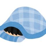 『寒い朝、子どもが布団から出てこない!そんなときには?』の画像