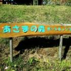『第7回 S☆camp!その① (あさまの森オートキャンプ場・2回目)』の画像