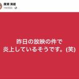『【欅坂46】渡辺、長沢が修行したパン屋 店主・廣瀬満雄さん、放送後のつぶやき・・・』の画像