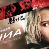 『映画『ANNA/アナ』フィーチャレット映像! #Anna』の画像