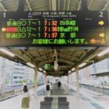 『JR神戸線 朝ラッシュ時快速に乗車してきました!(その2 三ノ宮・大阪間)』の画像