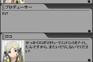 【グリマス】ロコアイドルストーリーLV2