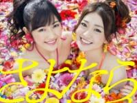 AKB48「さよならクロール」MV まゆゆキャプ画まとめ