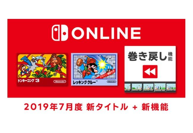 『Nintendo Switch Online』今月の追加タイトルと便利な新機能を公開