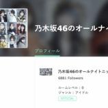 『【乃木坂46】期待!!!既にSHOWROOMページが開設されているぞ!!!』の画像
