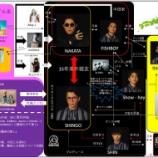 『乃木坂メンバーもいるw ファンが作った オリラジ『RADIO FISH相関図』がこちら!!!』の画像