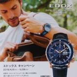 『エドックスキャンペーン本日最終日!』の画像