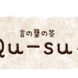 『新月Qu−su 〜月に願いを〜』の画像
