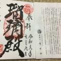 〔東京都台東区〕寛永寺(根元中堂)