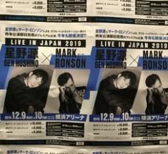 【星野源】ライブ感想@横アリ 2019年12月 ワールドツアー「POP VIRUS」 星野源×マーク・ロンソンLIVE in JAPAN2019