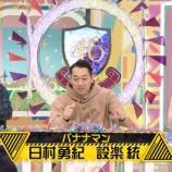 『【バナナマン】乃木坂のことを色々チェックしたり、他の番組で名前出してくれるのは日村より設楽っていう印象・・・』の画像