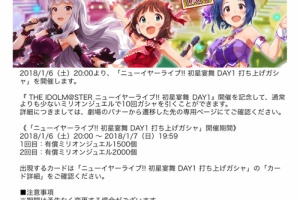 【ミリシタ】『ニューイヤーライブ!! 初星宴舞 DAY1』記念『打ち上げガシャDAY1』開催!