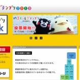 『ゆるキャラグランプリ2013が始まりました。戸田市からはトマピーがエントリーしています。』の画像