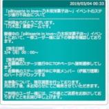 『【乃木坂46】まさか!?『乃木恋』にあの卒業メンバーが降臨wwwwww』の画像