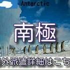 『南極出稼ぎ求人情報』の画像