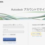 『Autodeskアカウントについて』の画像