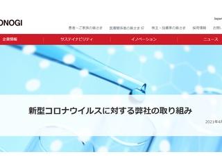 【急いで隠せ】日本製/塩野義製薬「年内に新型コロナワクチン1000万人分供給」韓国で大々的に報道