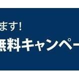 『【スタッフ日誌】金利手数料無料キャンペーンは今月末まで!』の画像
