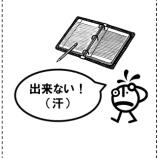 『「悪魔の落とし穴」学習のすすめ』の画像