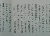 高橋朱里「ヲタの懐古主義で現役メンバーが自分を見失ってしまう」