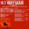 「NO WAY MAN」選抜で完売0は残り3人!お願い買って!選抜は皆の代表よ【第2再販1次終了時点(再販5次終了時点)】