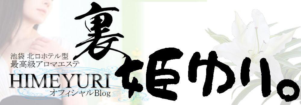 最高級アロマエステ 池袋 ひめゆりBlog イメージ画像