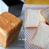『角食と押麦入り食パン』の画像