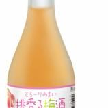 『【新商品】「梅酒」と「白桃ピューレ」を絶妙ブレンド。「桃香る梅酒」を新発売』の画像