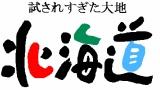 北 海 道 民 を キ レ さ せ る 一 言