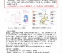 【欅坂46】「ねるちゃんマップ第2弾」が完成!
