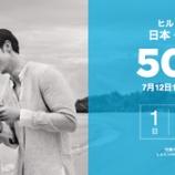 『ヒルトン50%OFFセール開催』の画像