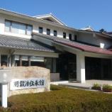 『いつか行きたい日本の名所 関鍛冶伝承館』の画像