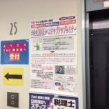 『TAC横浜校中小企業診断士ステップアップセミナー』の画像