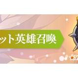 『【アルカナタクティクス】10月18日(月)00:00シークレット英雄召喚&スペシャルステージ開催のご案内』の画像