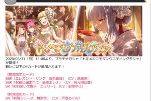 【ミリシタ】「トキメキ♡モダンウエディングガシャ」開催!エレナ、貴音、エミリー、歩のカードが登場!