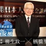 『【世界を席巻ASIAN旋風Vol.35】~今年設立60周年!『香港日本人商工会議所・香港日本人香港倶楽部』(前編)~公開です!』の画像