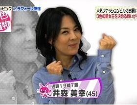 【朗報】井森美幸、まだ誰のものでもない