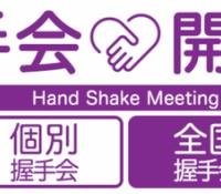 【乃木坂46】速報!生田、白石、松村が握手会に不参加へ