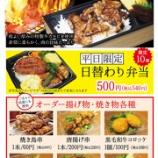 『4/10(火)ハピリン店限定オーダー弁当 新作情報』の画像