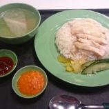 『【シンガポール・チャンギ空港(T4)】フードコートで美味しいチキンライス(海南鶏飯)を!』の画像