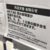 【速報】 チーム8メンバーがHKTに移籍  キタ ━━━━(゚∀゚)━━━━!!