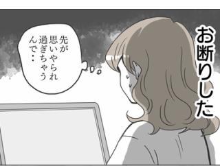 結婚相談所五人目、お川さん③