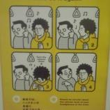 『東京メトロのマナー広告「またやろう」シリーズに新作!』の画像
