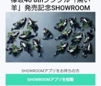 【欅坂46】2/27 14:00~にSHOWROOM!?いったい何が!?